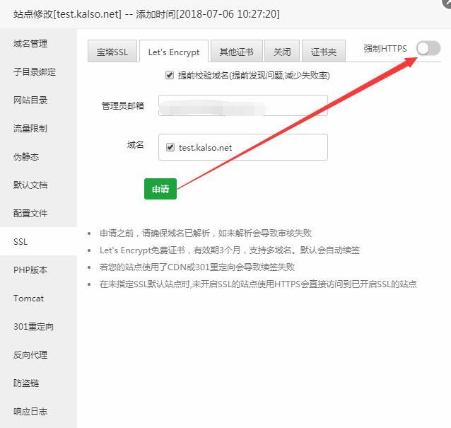 网络安全 1分钟配置WordPress启用HTTPS